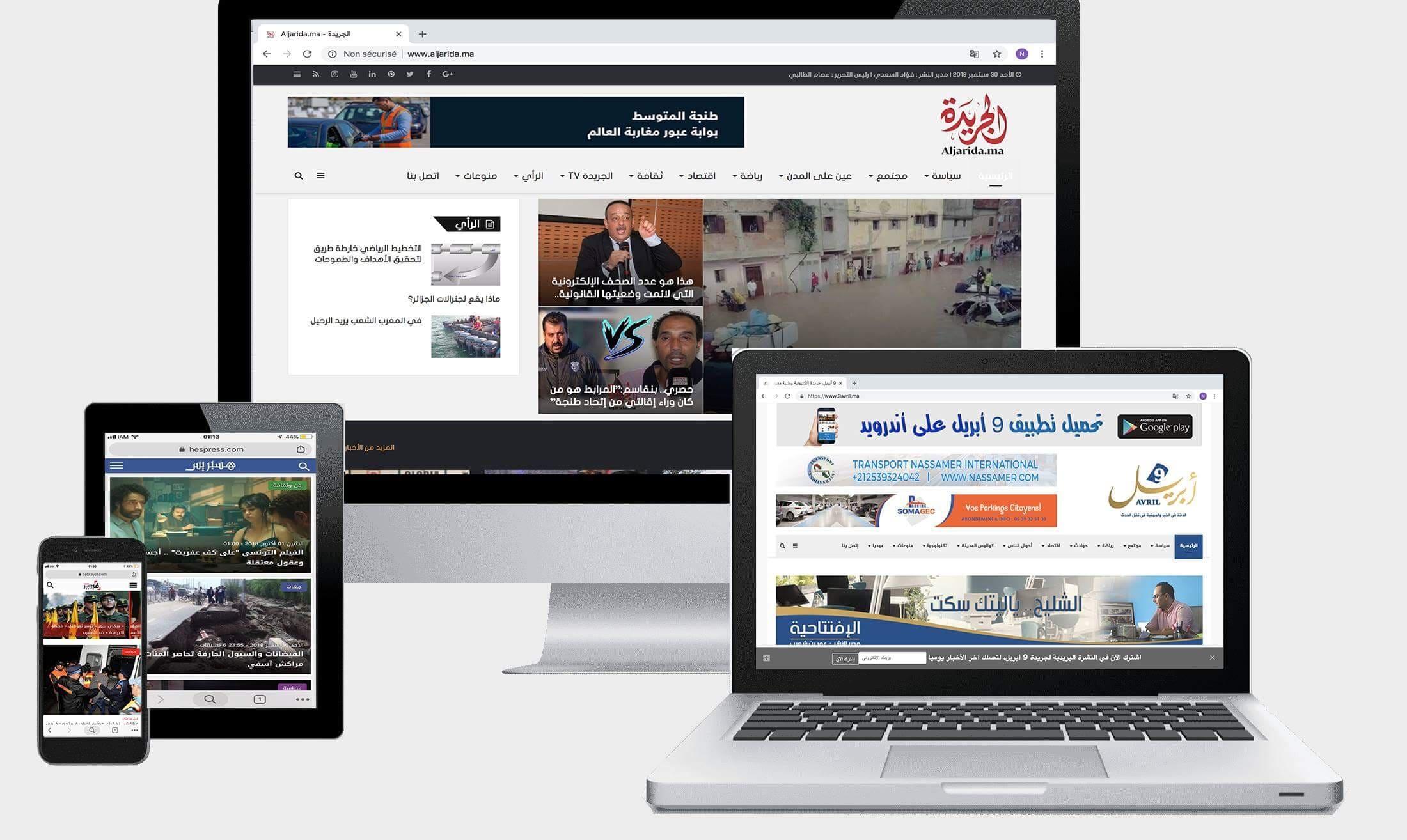 21 صحيفة إلكترونية لائمت وضعيتها القانونية بجهة طنجة تطوان الحسيمة 5