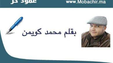 """"""" طنجة للبيع """".. بقلم محمد كويمن 2"""