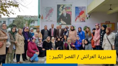 منظمة اليونيسف تدعم دورة تكوينية في موضوع التعليم الأولي 3