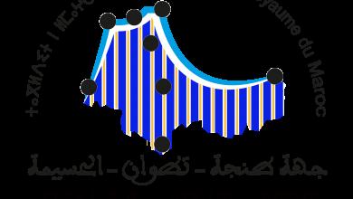 مجلس الجهة ومؤسسة محمد الخامس للتضامن يدعمان الأنشطة المدرة للدخل 4