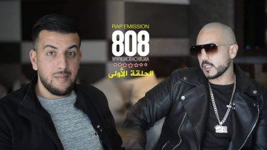 برنامج 808 يستضيف الرابور Samma king: أنا أول واحد خدم Trap للمغرب 1