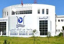 استحداث عشرة مسالك جديدة بجامعة عبد المالك السعدي لنظام الباكالوريوس 10
