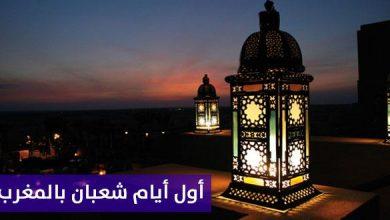 رسميا.. الأحد أول أيام شهر شعبان بالمغرب 6