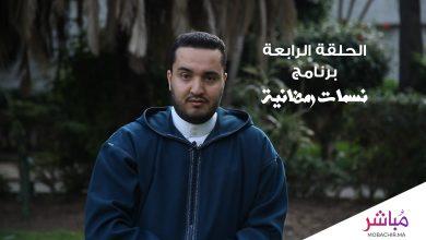 """الحلقة 4 من برنامج """"نسمات رمضانية"""" للداعية عبد البر حمزة وموضوع الصلاة 4"""