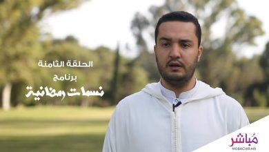 """الحلقة 8 من برنامج """"نسمات رمضانية"""" للداعية عبد البر حمزة وموضوع """"فضل القرآن"""" 5"""