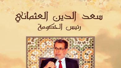 رئيس الحكومة المغربية يحل ضيفا على بيت الصحافة بطنجة 6