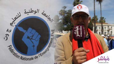 الجامعة الوطنية للتعليم بجهة طنجة أصيلة تشارك في مسيرة فاتح ماي (فيديو) 2