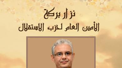 نزار بركة يحل ضيفا على بيت الصحافة بطنجة 2