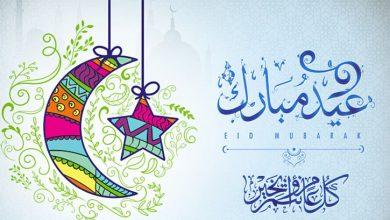 رسميا.. الأربعاء أول أيام عيد الفطر بالمغرب 3