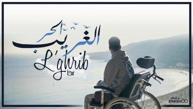 """الحر يتصدر الطوندونس المغربي في أقل من 24 ساعة من إصدار """"الغريب"""" 5"""