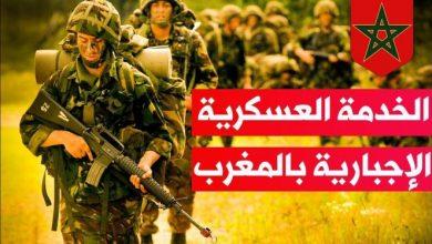 القوات المسلحة تدعو المجندين للإلتحاق بوحداتهم العسكرية 5