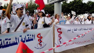 أطباء القطاع العام يخوضون إضرابا وطنيا إبتداء من غد الخميس 2