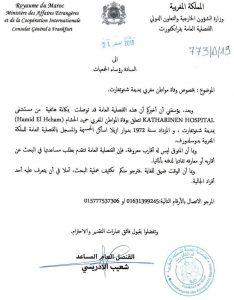 قنصلية المغرب بفرانكفورت تبحث عن عائلة مهاجر مغربي ينحدر من الحسيمة توفي بألمانيا 2