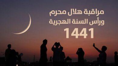 الأوقاف تعلن غدا الأحد أول أيام السنة الهجرية الجديدة 6