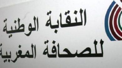 نقابة الصحفيين تدين حملة تشهير تعرض لها صحفيين 3