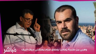 وهبي يطالب بإطلاق سراح الزفزافي وكل معتقلي الحراك (فيديو) 4