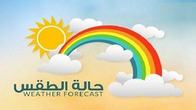 ارتفاع درجات الحرارة بجهة الشمال يوم الغد الجمعة 3