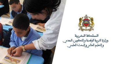 وزارة التعليم تعلن عن تاريخ الدخول المدرسي 3