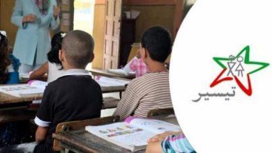 """وزارة التربية تعلن عن الشروع في عملية تسجيل المستفيدين من برنامج """"تيسير"""" 5"""