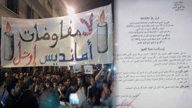 باشا المضيق يستبق الإحتجاجات على أمانديس بقرار منع أي تجمع بالمدينة 3