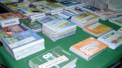 عملية توزيع الكتب المدرسية المحينة ستنتهي في 25 من شتنبر الجاري 3