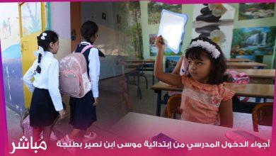 أجواء الدخول المدرسي من إبتدائية موسى بن نصير بطنجة 6