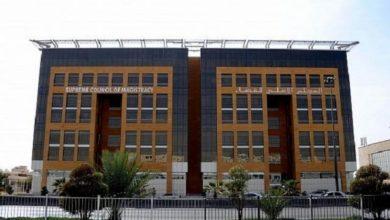المجلس الأعلى للقضاء يعلن عن تغييرات في عدد من محاكم الشمال 2