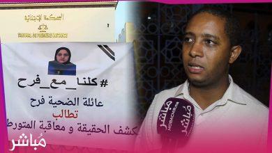 قضية فرح بالعرائش تخرج الممرضين عن صمتهم 5