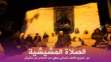 الصلاة المشيشية من ضريح الولي الصالح مولاي عبد السلام ابن مشيش 3