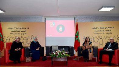 طنجة..إعطاء الإنطلاقة للحملة الوطنية لوقف العنف ضد النساء 2