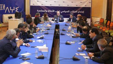 المكتب السياسي للبام يعلن عن طي صفحة الخلافات ويدعو كودار لتحديد تاريخ المؤتمر 4