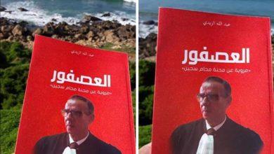 """المحامي عبد الله الزيدي يترجم محنة اعتقاله على صفحات كتابه """"العصفور"""" 5"""