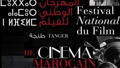 فعاليات المهرجان الوطني للفيلم بطنجة ستنطلق يوم 28 فبراير 6