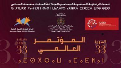 مراكش تحتضن فعاليات الكونغرس العالمي لتطوير المدارس 3