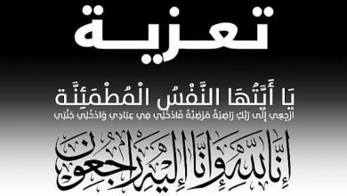 والد الزميل عثمان النجاري في ذمة الله 4
