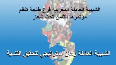 الشبيبة العاملة المغربية بطنجة تستعد لعقد مؤتمرها الثامن 5