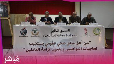 ندوة صحفية تعرّي واقع الصحة بمدينة طنجة 3