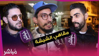 بعد فاجعة البوناني..طنجاوة يطالبون بإغلاق مقاهي الشيشة 4