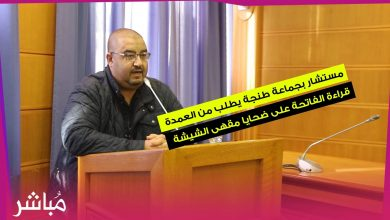 رئيس فريق البام بمجلس جماعة طنجة يطالب بتلاوة الفاتحة ترحما على روح عاملات مقهى الشيشة 2