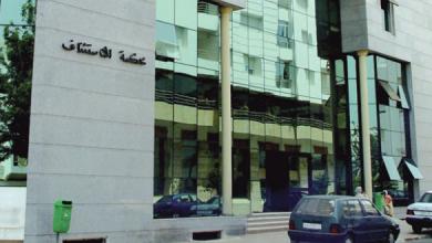 برلماني بطنجة يمثل أمام المحكمة بتهمة اختلاس وتبديد أموال عامة 5