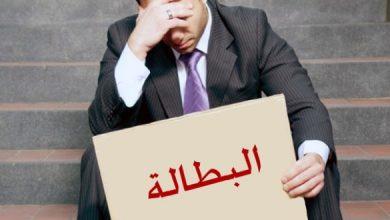 صادم..أزيد من 10 ملايين شخص في سن النشاط عاطل عن العمل بالمغرب 5