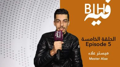 BIH FIH مع ميستر علاء Mester Alae 3