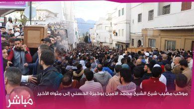 عشرات الآلاف شيعوا جنازة العلامة المحدث محمد بن الأمين بوخبزة بتطوان 5