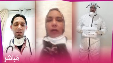 أطباء وأطر مستشفى محمد الخامس بطنجة يوجهون نداء للمواطنين 2
