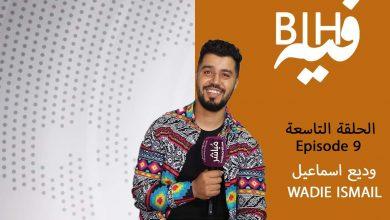 BIH FIH مع وديع اسماعيل Wadie Ismail 5