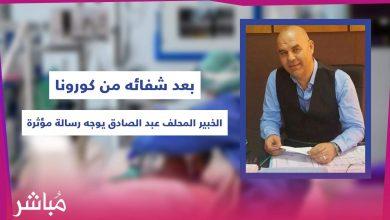 بعد شفائه من كورونا الخبير المحلف عبد الصادق يوجه رسالة مؤثرة 3