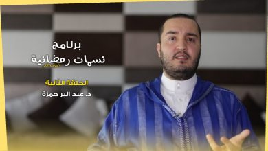"""نسمات رمضانية مع الداعية عبد البر حمزة: """"كيف نستغل الحجر الصحي في شهر رمضان للتقرب إلى الله"""" 4"""