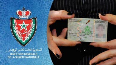 إطلاقعملية استثنائية لإصدار بطائق التعريف الوطنية لفائدة المترشحين لاجتياز البكالوريا 2
