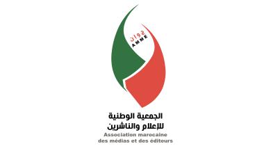 الإعلان عن ميلاد الجمعية الوطنية للإعلام والناشرين 2