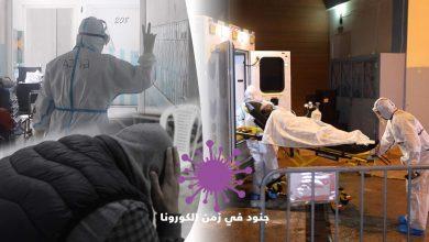 """جنود في زمن """"كورونا"""" : أطر الصحة بالمغرب..كفاح مستمر للقضاء على الوباء 2"""